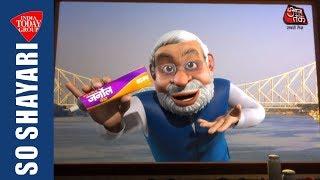 BJP का भारतीय 'जर्नोल' पेस्ट! | So Shayari