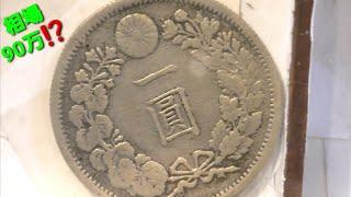 【4K】【お宝】明治8年1円銀は相場90万⁉ コインコレクション❗Japanese yen Coins tomo.A007 YouTube