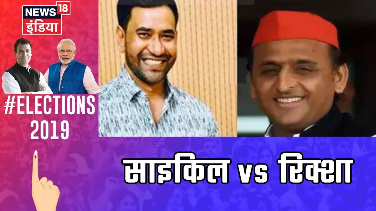 BJP ने भोजपुरी स्टार 'निरहुआ' को दिया आज़मगढ़ का टिकट, Akhilesh Yadav के खिलाफ लड़ेंगे चुनाव