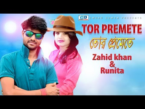 Tor Premete | Zahid Khan | Runita | Mahfuz Imran  | Audio Track | Bangla New Song | 2017