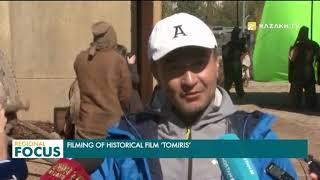 Исторический фильм Томирис скоро закончат снимать
