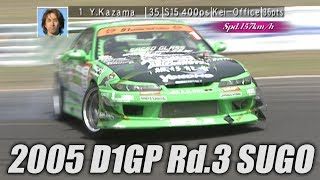 V OPT 136 ② 2005 D1GP Rd.3 SUGO COURSE Introduction & Tanso