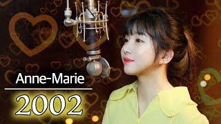 드디어!! 2002 - Anne-Marie 💛 꾸준하게 사랑 받고 있는 곡~ 신청곡이 좀 늦었쥬~ | 버블디아 Video
