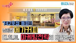 [카페창업성공] 난리난…