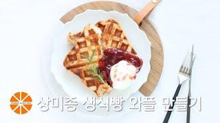 식빵 와플 만들기/ 파리바게뜨 상미종 생식빵으로 크로플…