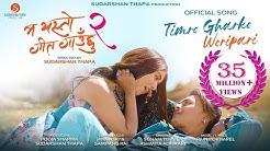 Timro Gharko Woripari - Ma Yesto Geet Gauchhu 2  New Movie Song   Sonam Topden   Paul   Pooja Sharma