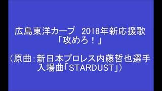 広島東洋カープ 2018年新応援歌「攻めろ!」※2018年開幕戦より使用