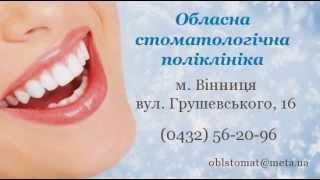 стоматологічна поліклініка Вінниця, BrilLion Club(, 2014-07-17T11:53:40.000Z)