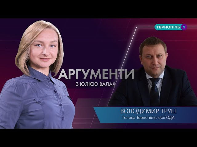 100 днів на посаді голови ОДА. | гість - Володимир Труш |  АРГУМЕНТИ - 02.07.2020