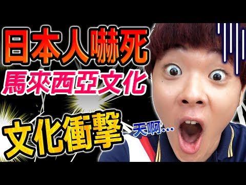 10個嚇死日本人的馬來西亞文化!這種迷之文化真的完全沒有看過捏...