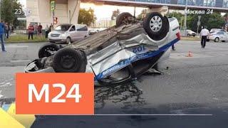 Смотреть видео Задержанный пострадал в машине ДПС при ДТП - Москва 24 онлайн