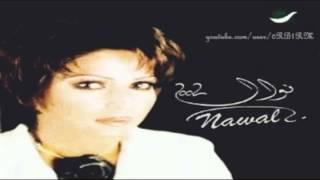 """نوال الكويتية - رائعة : خمس جروح """" نسخة اصلية """""""