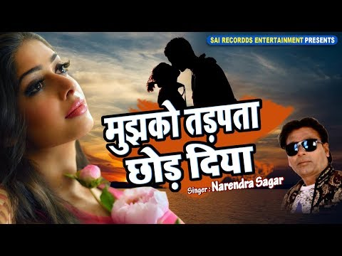 तड़पता छोड़ दिया BEWAFA NE TADPATA CHHOD DIYA - HINDI SAD SONGS - PYAR MOHABBAT का सबसे दर्द भरा गीत