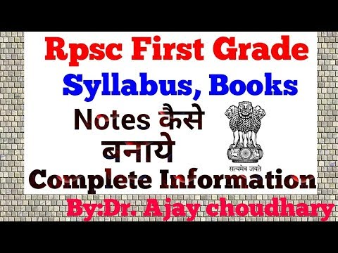 Rpsc First grade syllabus, Books, Notes etc.. Very Important Information