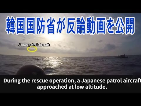 韓国国防省が反論動画公開 ほとんど防衛省の公開映像を引用