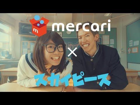 【MV】ボクとアタシの第二ボタン (mercariコラボ記念ソング)