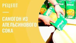 Самогон из апельсинового сока Добрый на АЛКАШ DELUXE PRO