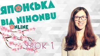 Японська мова - online курс! Урок 1. Вступ до японської мови