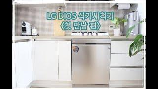 LG 12인용 식기세척기 설치 후 사용후기