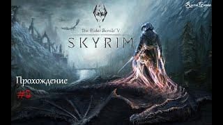 """Прохождение The Elder Scrolls 5.Skyrim (Часть 5 """"Квест Добыть рог Юргена"""")"""