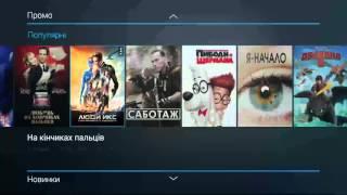 Як налаштувати перегляд фільмів з відеобібліотеки «Домашнього ТБ»