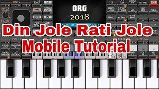Din Jole Rati Jole,Zubeen Garg|Mobile Tutorial ORG 2018