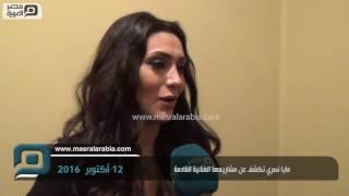 مصر العربية | مايا نصري تكشف عن مشاريعها الغنائية القادمة