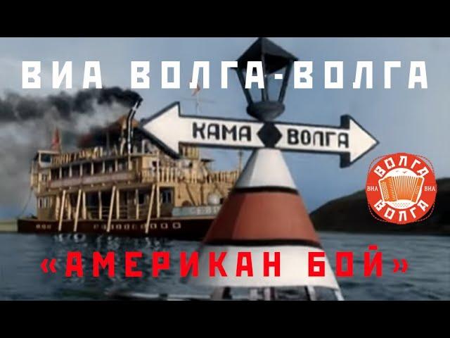 ВИА «Волга-Волга» — Американ бой