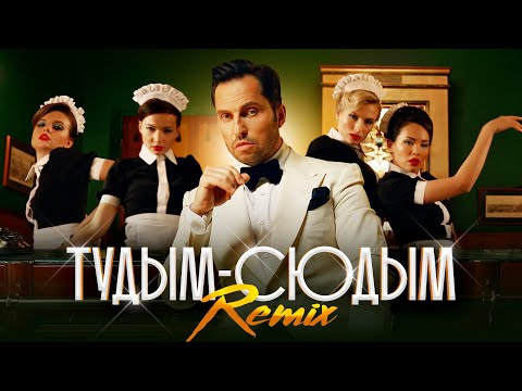 Артур Пирожков & Dj Nejtrino - туДЫМ cюДЫМ (Official Remix)