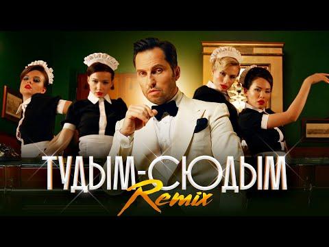 Артур Пирожков & DJ Nejtrino - туДЫМ cюДЫМ (Remix)