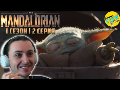 📺 МАНДАЛОРЕЦ 1 Сезон 2 Серия РЕАКЦИЯ ОБЗОР на Сериал / THE MANDALORIAN Season 1 Episode 2 REACTION