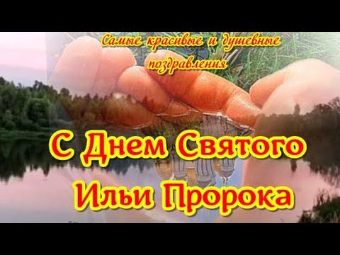 ИЛЬИН ДЕНЬ поздравляю с днем святого пророка Ильи, красивое поздравление и пожелание