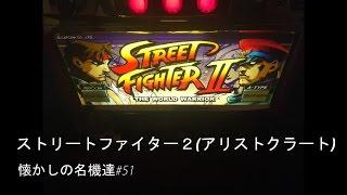 パチスロ ストリートファイター2(アリストクラート・4号機)懐かしの名機達#51 Street Fighter 2 Slot