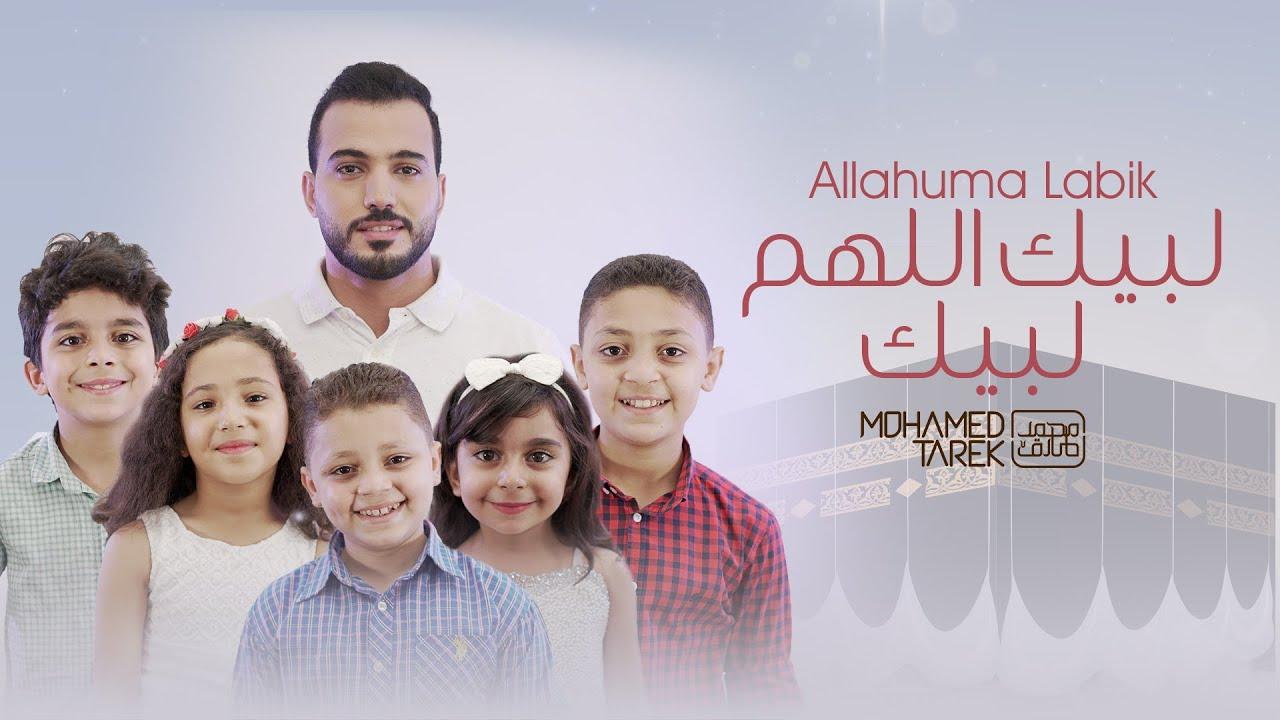 Mohamed Tarek - Labaika Allahuma Labaik | محمد طارق - لبيك اللهم لبيك