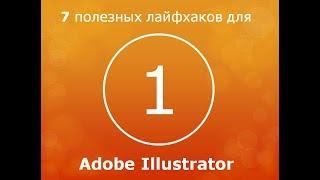 Adobe illustrator лайфхак 1 - пропала панель инструментов