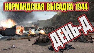 Военные фильмы американцы против немцев **ДEHЬ Д** Военные фильмы 2019 новинки КИНО