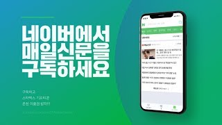 """네이버에서 매일신문 구독하고 """"스타벅스 기프티…"""