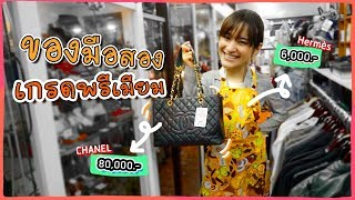 พาบุกร้านมือสองญี่ปุ่นแบบพรีเมี่ยม แบรนด์เนมทั้งร้าน!! 🍊ส้ม มารี 🍊