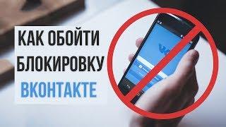 топ 5 Способов как снять блокировку vk.com ok.ru mail.ru / Обход блокировки запрещенных сайтов