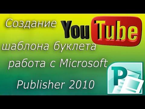 Создание шаблона буклета | работа с Microsoft Publisher 2010