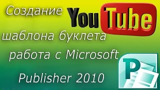 Создание шаблона буклета | работа с Microsoft Publisher 2010(Начало работы с Microsoft Publisher 2010. Как сделать буклет? Подписка: http://www.youtube.com/subscription_center?add_user=airbinec видео канала:..., 2014-12-07T17:27:12.000Z)