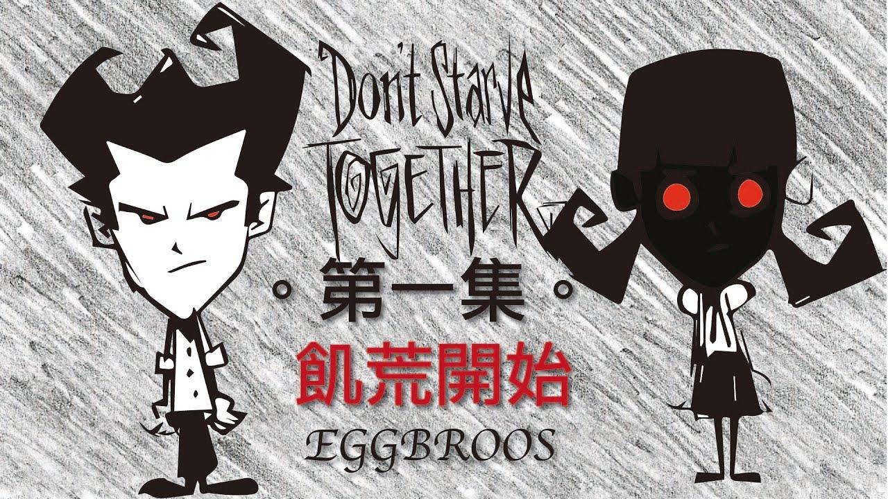 【香港出品】Don't Starve Together Ep.1 饑荒開始 - 雙人Co-op模式中文流程攻略解說實況 - YouTube
