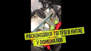 Как обслуживают AUD  и Volkswagen в Китае. Раскоксовка мотора замена тормозных колодок. Интересно.