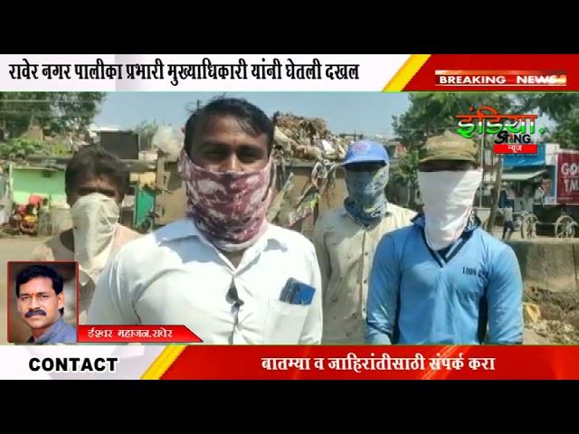 रावेर : इंडिया स्टिंगचा दणका-रावेर नगर पालीका प्रभारी मुख्याधिकारी यांनी घेतली दखल