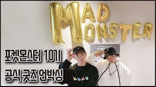 [MadTV] Mad Monster - Goods Unboxing