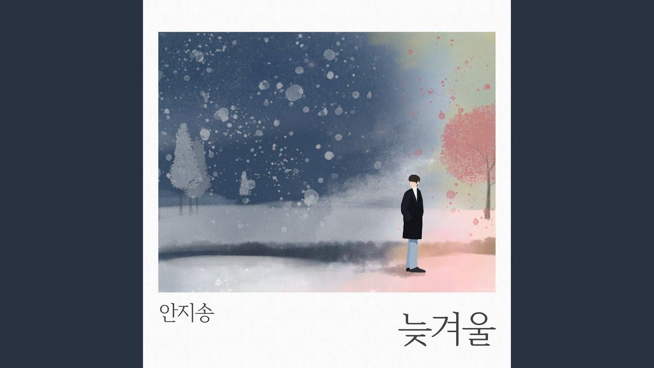 안지송 (An Ji Song) - 늦겨울 (Late Winter)