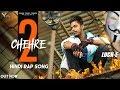 2 CHEHRE - दो चहरे | LUCK-E | New Hindi Rap Song 2019 | DESI HIP HOP 2019 | OFFICIAL VIDEO