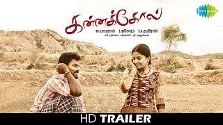 Kannakkol Official Trailer   Bharani, Ganja Karuppu, Karunya   VA Kumaresan, Bobby   HD Tamil