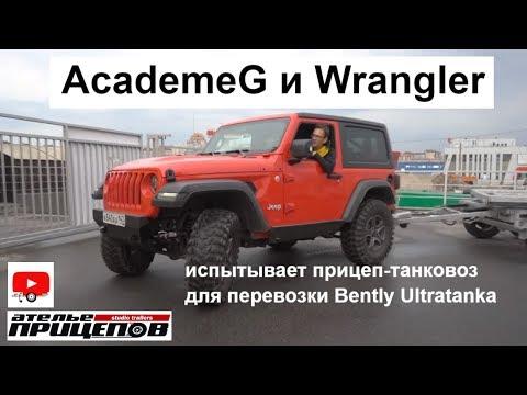 Испытания прицепа танковоза от Ателье Прицепов с Бентли-Ультратанком Wrangler