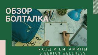 Обзор Siberian Wellness. Уход и БАДы на месяц.Сибирское Здоровье.